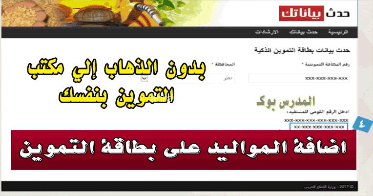 -جريدة اهرام مصر اضافة مواليد تموين